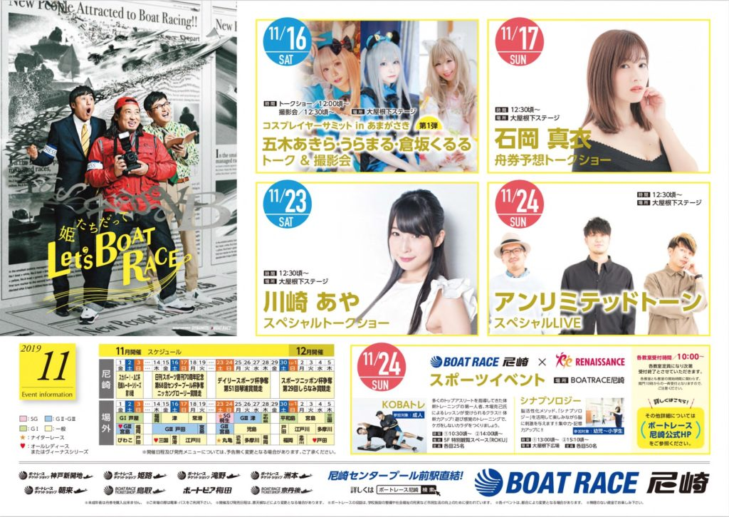 ボート レース 開催